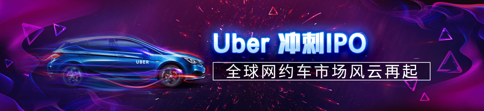 Uber冲刺IPO