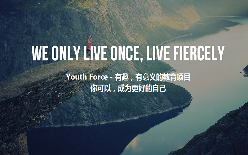 youthforce内图1