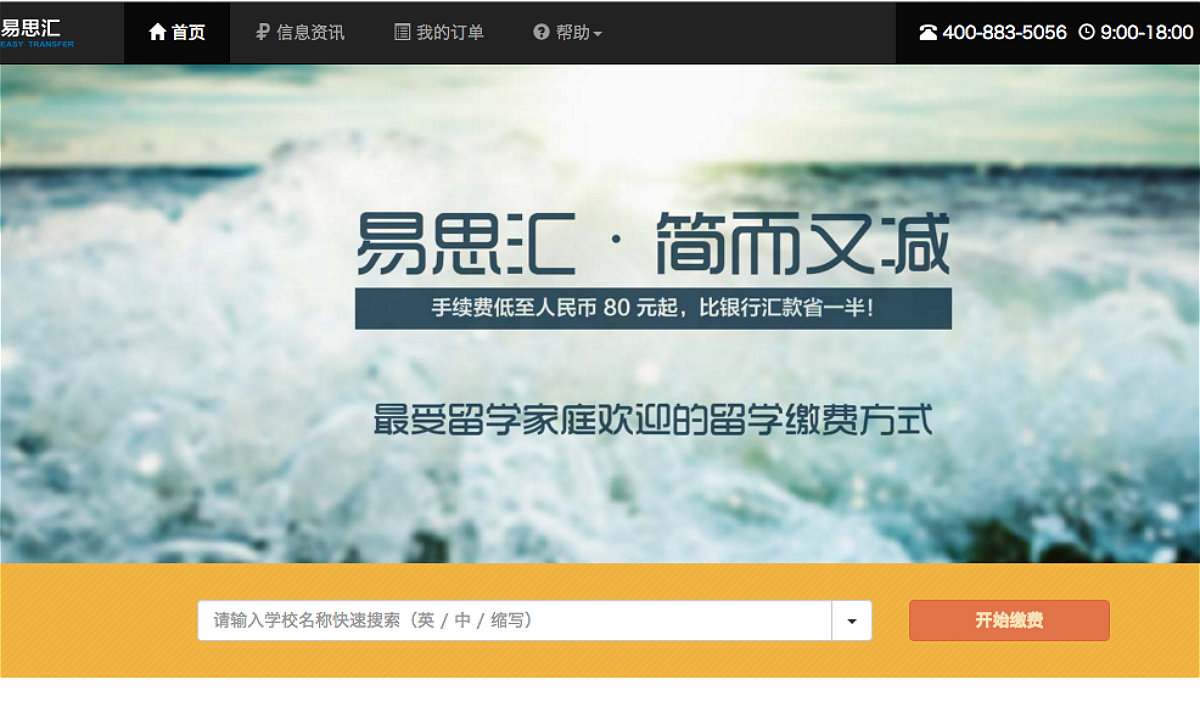 International students tuition payment platform is easy to complete nearly $one hundred million B round civic exchange, chinaequity capital investment