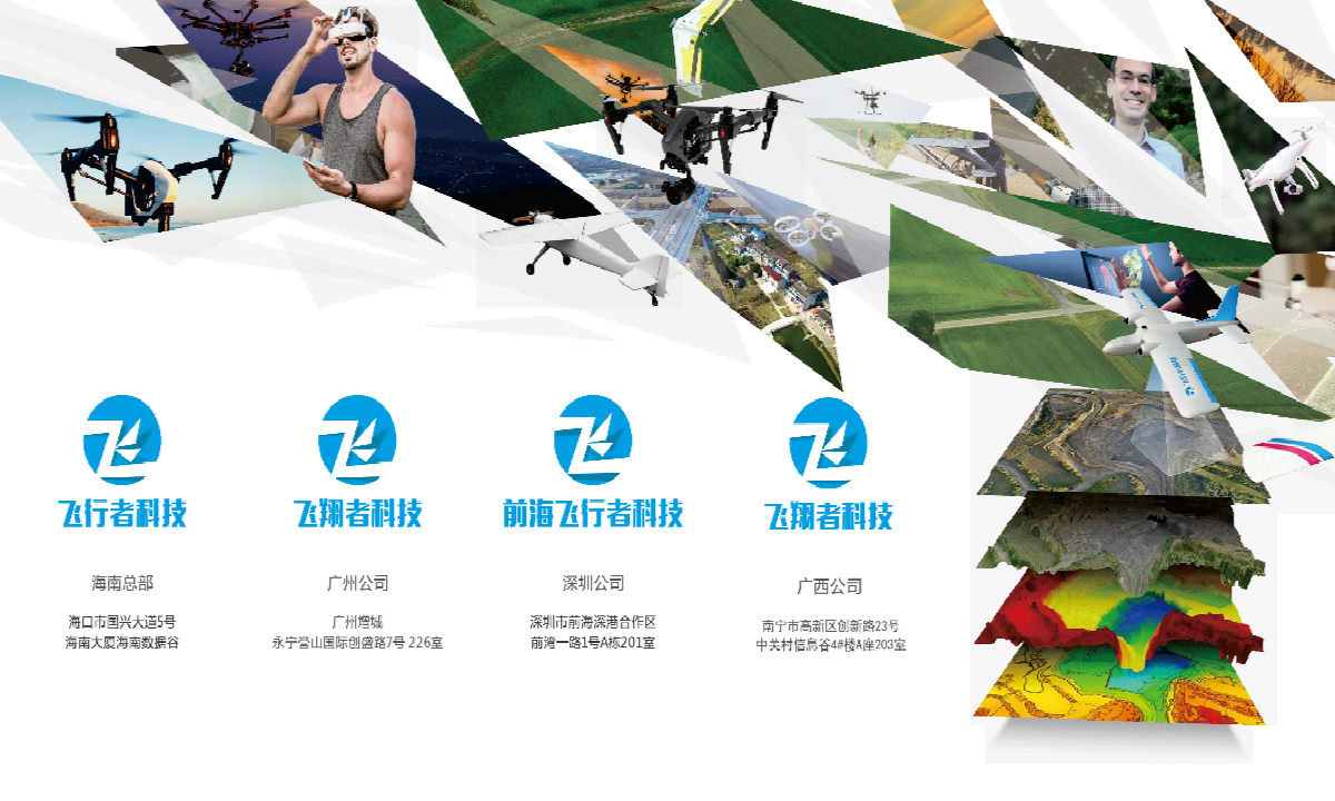 [Exclusive] Focusing on the field of UAV aerial surveying and mapping, Pilot Science and Technology received 3 million yuan Pre-A financing from Hainan CITIC.