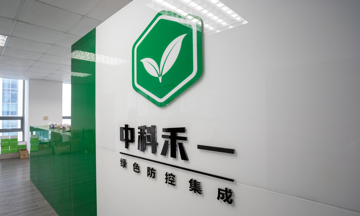 Deep cultivation of crops for green prevention and control, China Kehe hopes to build a leading brand of plant vaccines