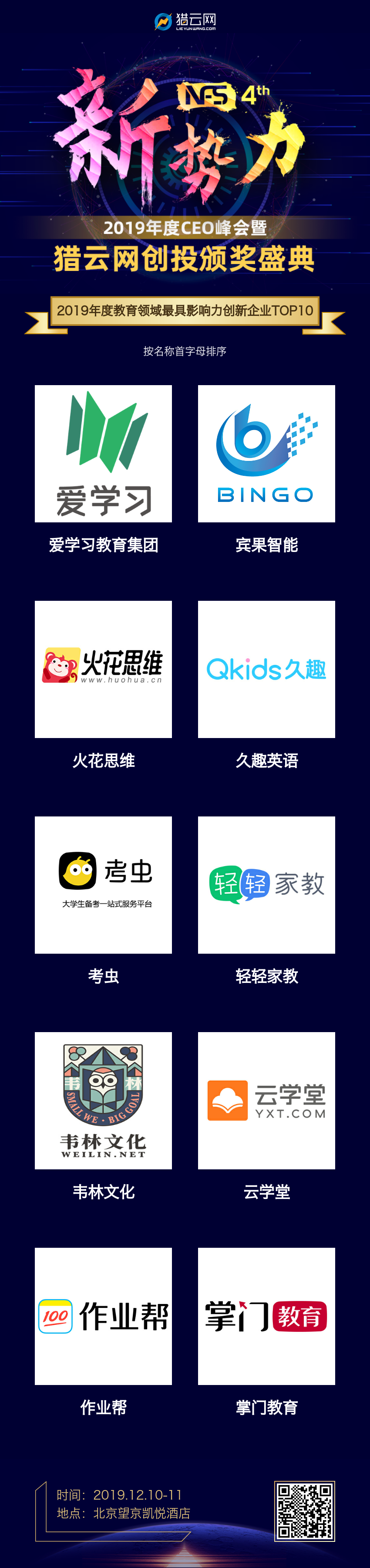 appshare1578549410qYt.png